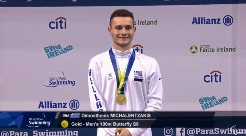 Πρωταθλητής Ευρώπης ο Μιχαλεντζάκης και στα 100μ. πεταλούδα