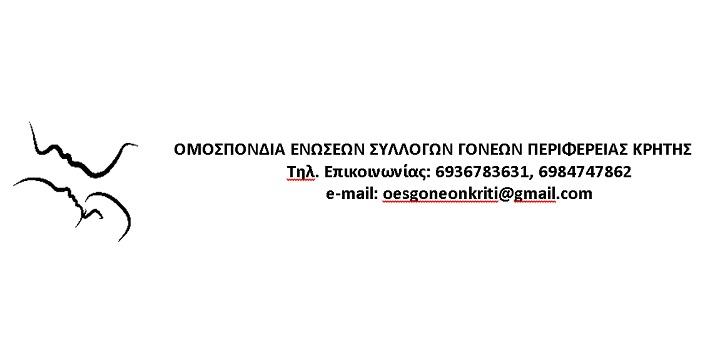 εκλογές της Ομοσπονδίας Ενώσεων Συλλόγων Γονέων Περιφέρειας Κρήτης
