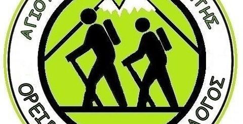 Γενική Συνέλευση, εκλογές στον Ορειβατικό Σύλλογο Αγ. Νικολάου
