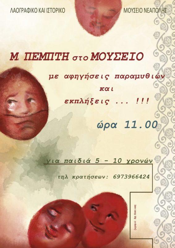 Το κόκκινο αυγό, στο Λαογραφικό Μουσείο Νεάπολης