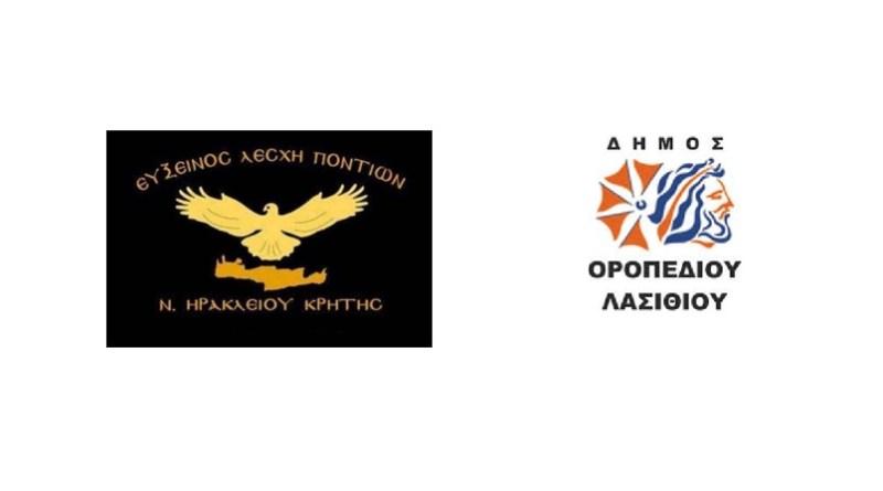 Γνωριμία με τον Ποντιακό Ελληνισμό, ήθη, έθιμα, ιστορία