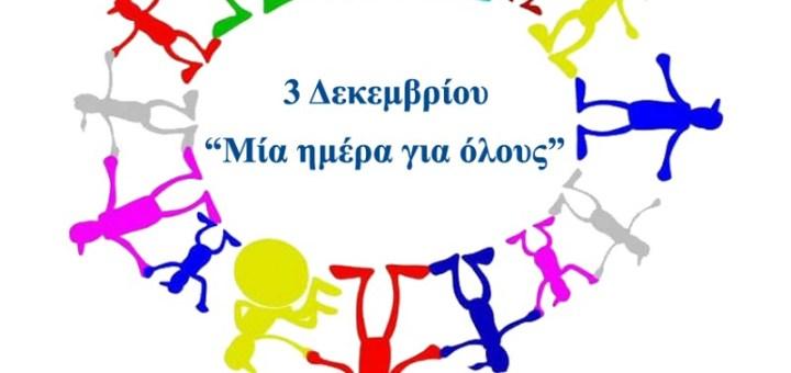 3 Δεκεμβρίου, Παγκόσμια Ημέρα Ατόμων με Αναπηρία, μηνύματα