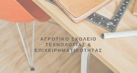 Αγροτικό Σχολείο Τεχνολογίας και Επιχειρηματικότητας