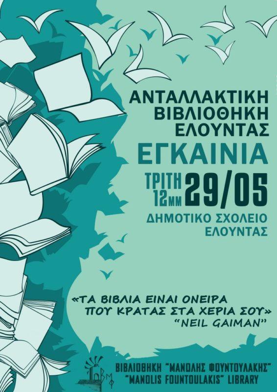 Ανταλλακτική Βιβλιοθήκη Ελούντας από τη βιβλιοθήκη Μ Φουντουλάκης