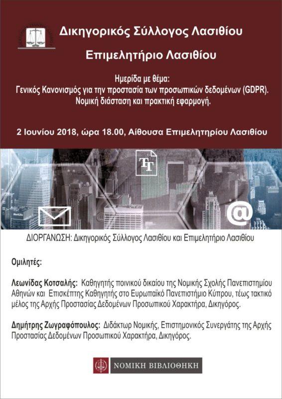προστασία των προσωπικών δεδομένων GDPR, ημερίδα