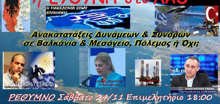 Ανακατατάξεις Δυνάμεων & Συνόρων σε Βαλκάνια & Μεσόγειο, Πόλεμος ή Όχι;