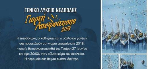 Γιορτή αποφοίτησης 2018, ΓΕΛ Νεάπολης