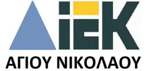 Εγγραφές στο ΔΙΕΚ Αγίου Νικολάου όσων δεν έχουν υποβάλλει ηλεκτρονική αίτηση