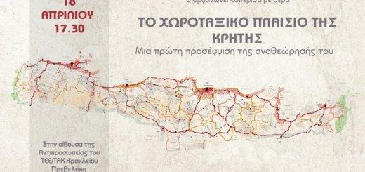 Το χωροταξικό πλαίσιο της Κρήτης, πρώτη προσέγγιση ...