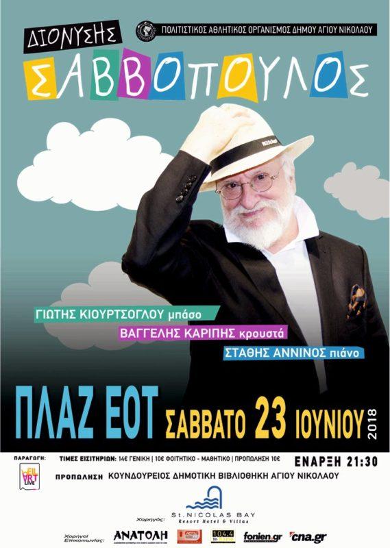 Διονύσης Σαββόπουλος συναυλία στον Άγιο Νικόλαο