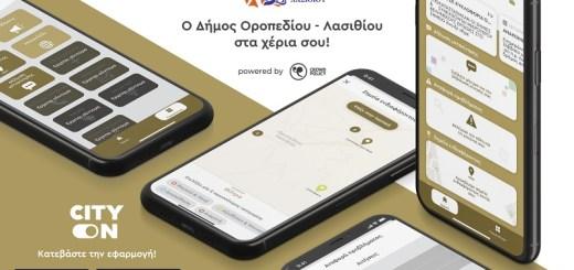 Σε λειτουργία η εφαρμογή στο κινητό City On Lasithi από το Δήμο Οροπεδίου Λασιθίου