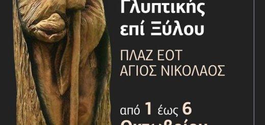 2ο Πανελλήνιο Συμπόσιο Γλυπτικής επί Ξύλου