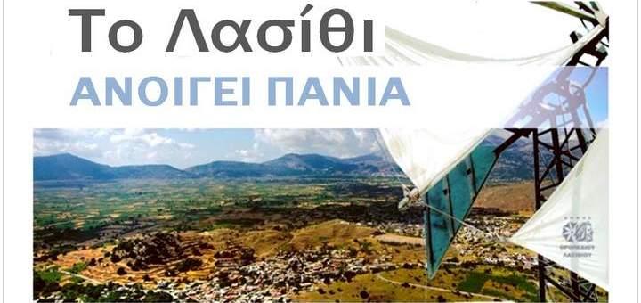 Το Λασίθι ανοίγει πανιά, ευρεία σύσκεψη για το φετινό πολιτιστικό φεστιβάλ