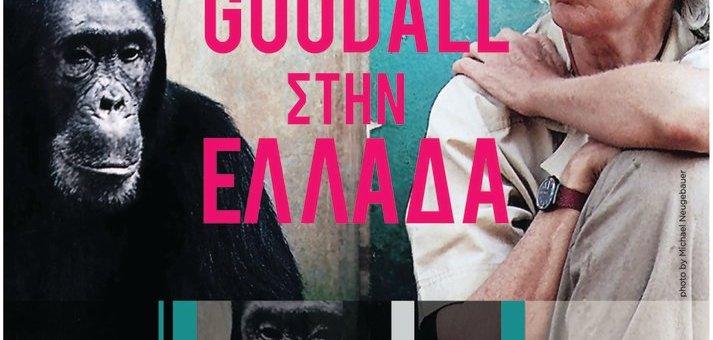 Λόγοι για να ελπίζουμε, ένα απόγευμα με τη Dr. Jane Goodall