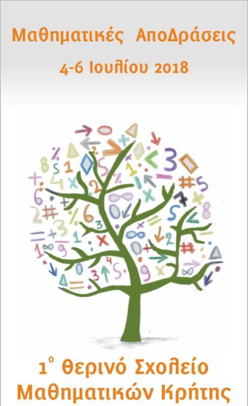 Παγκρήτιες θερινές αφιερωματικές εκδηλώσεις Μαθηματικής Εταιρίας