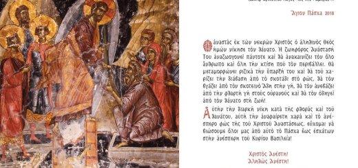 Εγκύκλιος επί το Πάσχα, μητροπολίτης Ιεραπύτνης και Σητείας