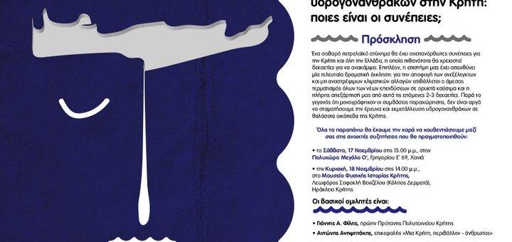 Έρευνες και εκμετάλλευση υδρογονανθράκων στην Κρήτη: ποιες είναι οι συνέπειες;