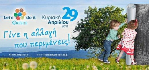 Let s do it Greece – Γίνε η Αλλαγή που περιμένεις