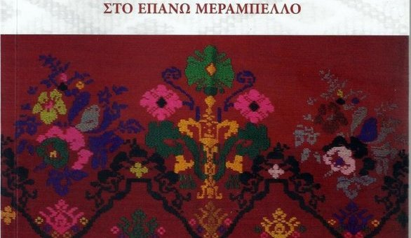 Μαρία Κοκολάκη, Εξυφαίνοντας την παράδοση …