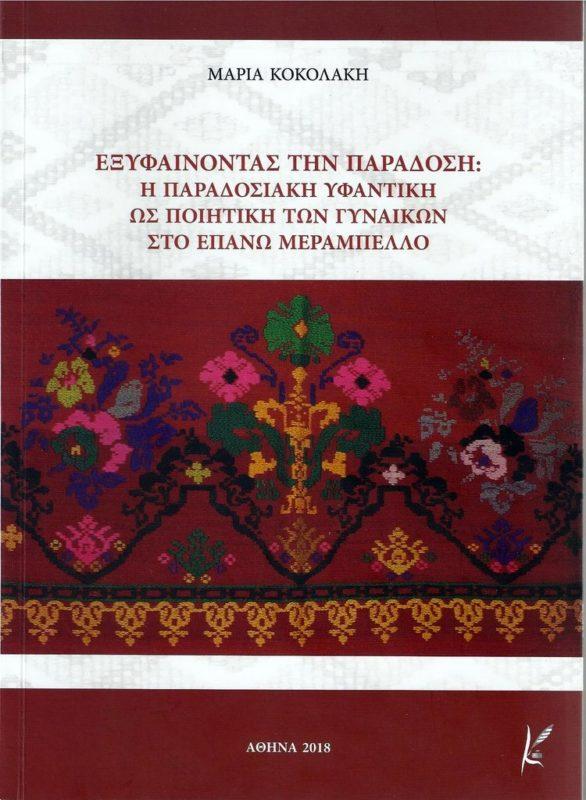 Εξυφαίνοντας την παράδοση, η παραδοσιακή υφαντική ως ποιητική των γυναικών στο Επάνω Μεραμπέλλο