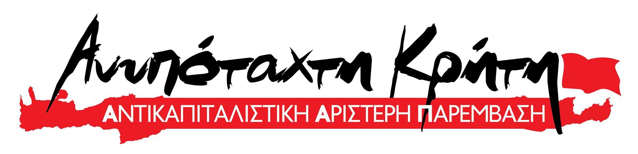...θα έχει μια έδρα στο Περιφερειακό Συμβούλιο Κρήτης