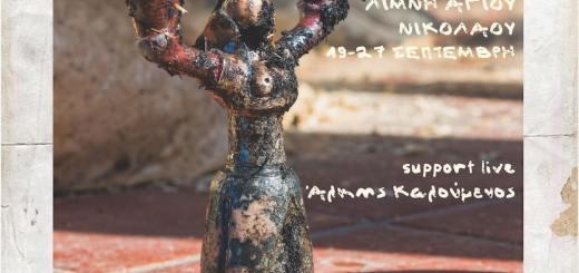 Νίκος Μακρυνάκης, έκθεση κεραμικής στο εκκλησάκι της λίμνης