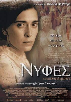 Φεστιβάλ Κινηματογράφου Χανίων, Παντελής Βούλγαρης, Νύφες