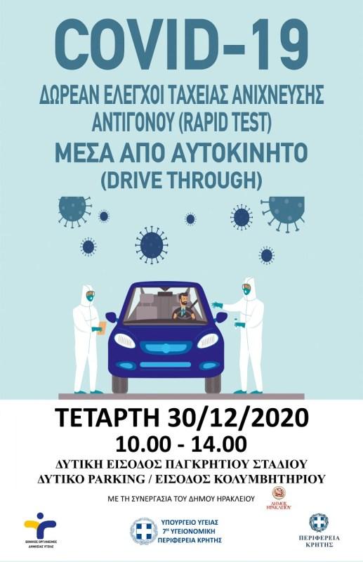 Rapid Test μέσα από αυτοκίνητο στο Ηράκλειο