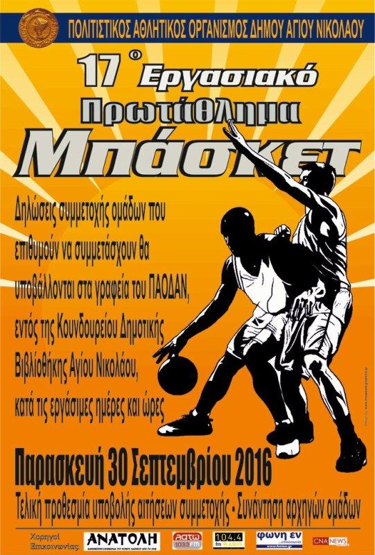 17ο εργασιακό καλαθοσφαίρισης Αγ. Νικολάου, κλήρωση