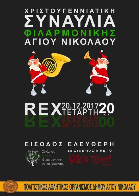 Χριστουγεννιάτικη Συναυλία Δημοτικής Φιλαρμονικής Αγίου Νικολάου