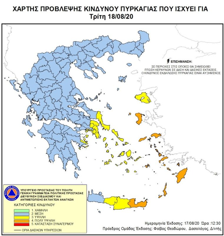 ΤΡΙΤΗ 18-08-2020 ο Νομός Λασιθίου βρίσκεται σε πολύ υψηλό κίνδυνο πυρκαγιάς (κατηγορία κινδύνου 4)