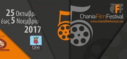 5ο Φεστιβάλ Κινηματογράφου Χανίων, πρόγραμμα