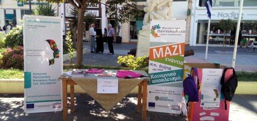 Το Κοινωνικό Παντοπωλείο του Δήμου Ιεράπετρας ευχαριστεί θερμά