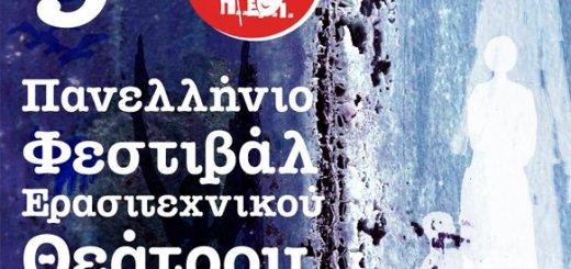 9ο Πανελλήνιο Φεστιβάλ ερασιτεχνικού Θεάτρου Ιεράπετρας
