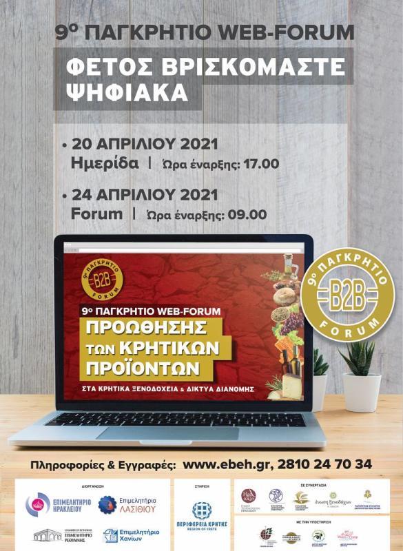 9ο Παγκρήτιο φόρουμ προώθησης Κρητικών προϊόντων στα ξενοδοχεία και τα δίκτυα διανομής – Super Market