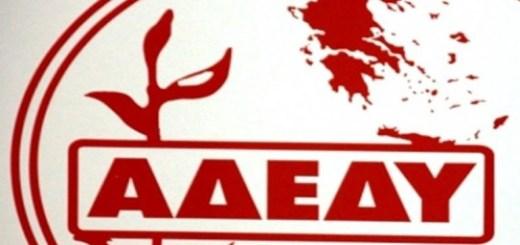 Πανδημοσιοϋπαλληλική Απεργία Τρίτη, 24 Σεπτεμβρίου 2019