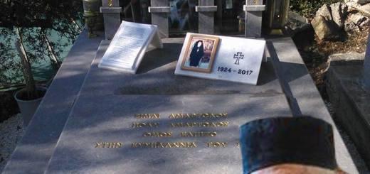 ετήσιο εις μνήμην γέροντος Ιωαννικίου Ανδρουλάκη