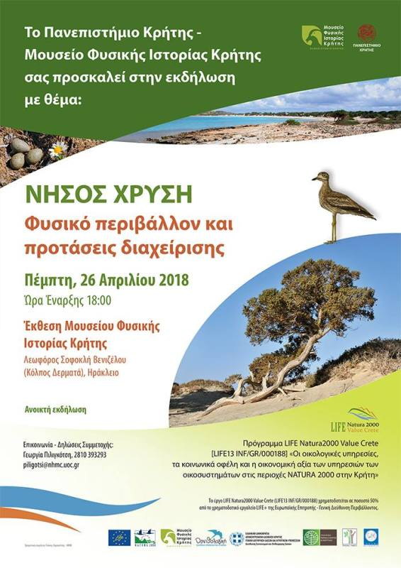 Νήσος Χρυσή, φυσικό περιβάλλον & προτάσεις διαχείρισης