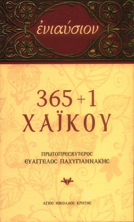 365 + 1 Χαϊκού
