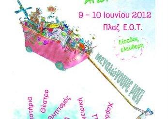 3ο παιδικό φεστιβάλ