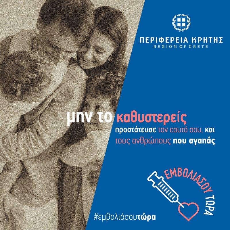 Μήνυμα Περιφερειάρχη Κρήτης για τον εμβολιασμό: #ΕμβολιάσουΤώρα