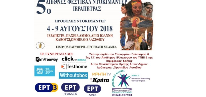 5ο Διεθνές Φεστιβάλ Ντοκιμαντέρ Ιεράπετρας