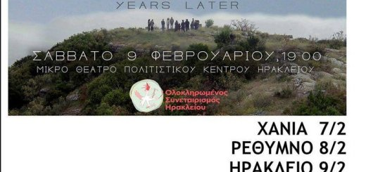 Ussak του Κυριάκου Κατζουράκη, προβολή στο Ηράκλειο