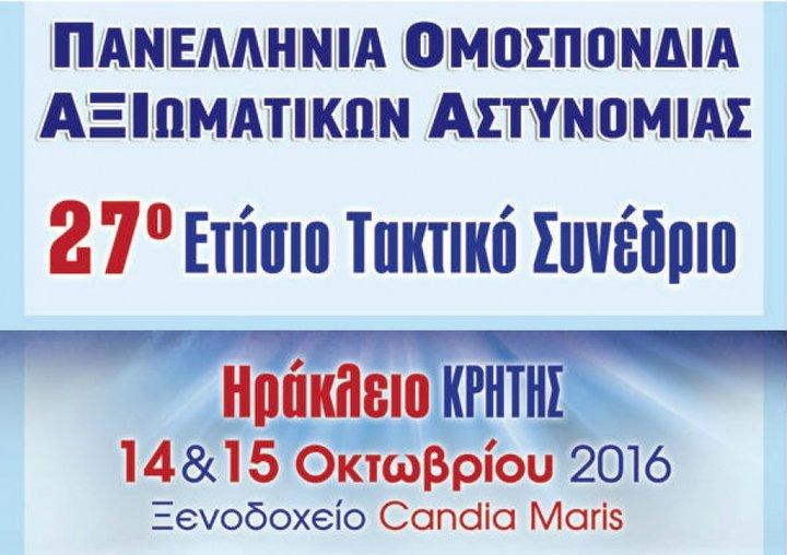 Το πανελλήνιο συνέδριο αξιωματικών ΕΛ.ΑΣ. στο Ηράκλειο