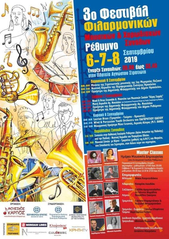 3o Φεστιβάλ Φιλαρμονικών – Μουσικών & Χορωδιακών Συνόλων στο Ρέθυμνο