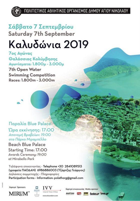 ΚΑΛΥΔΩΝΙΑ 2019, 7ος Αγώνας Θαλάσσιας Κολύμβησης
