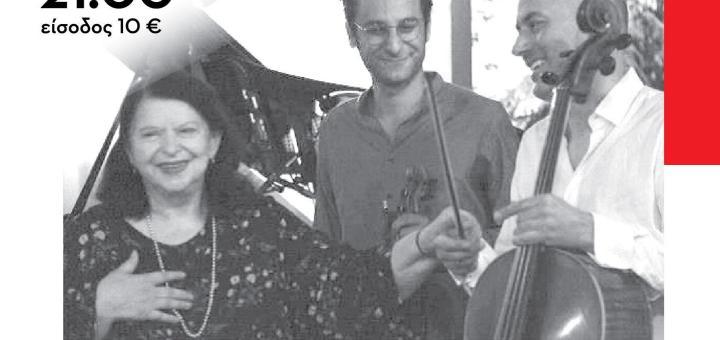 Μουσικό Καλειδοσκόπιο, από το Ωδείο Τέχνης Κρήτης