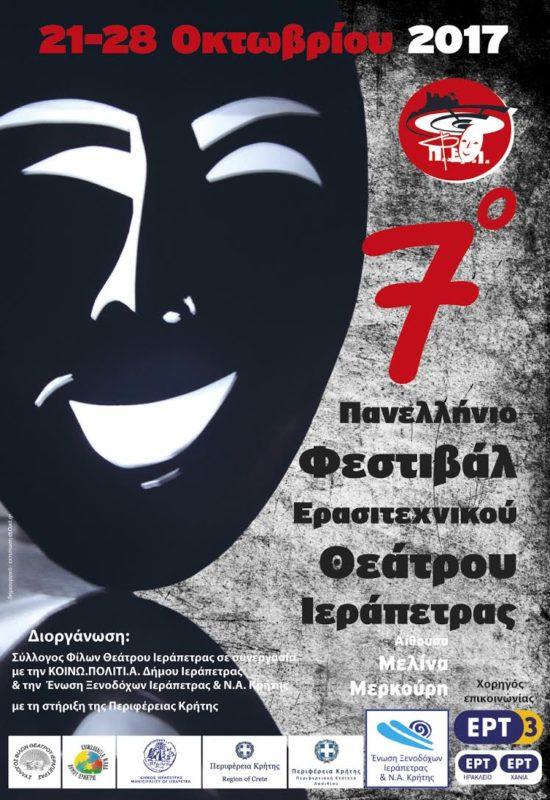 7ο Πανελλήνιο Φεστιβάλ Ερασιτεχνικού Θεάτρου Ιεράπετρας, προφεστιβαλικές