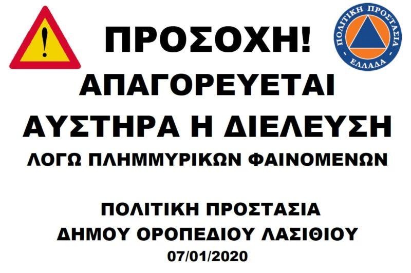 Απαγόρευση κυκλοφορίας στο κάμπο του οροπεδίου Λασιθίου