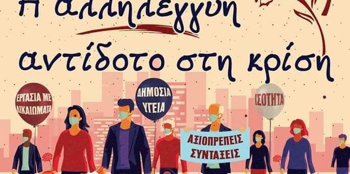 Εργατοϋπαλληλικό Κέντρο Λασιθίου, 1η Μάη 2020! πανελλαδική γενική απεργία! δεν ξεχνάμε την ιστορία μας, τους αγώνες μας, τους νεκρούς μας